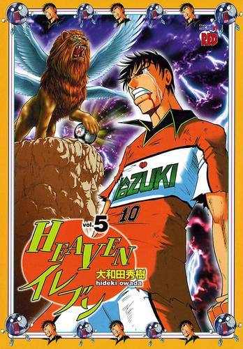 HEAVENイレブン vol. 漫画