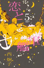 恋と軍艦(5) 漫画