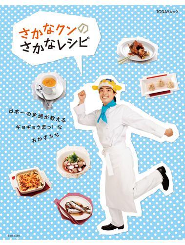 さかなクンのさかなレシピ 日本一の魚通が教えるギョギョうまっ!なおかずたち 漫画
