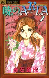 暁のARIA(1) 漫画