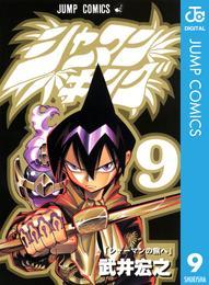 シャーマンキング 9 漫画