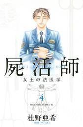 屍活師 女王の法医学(4) 漫画