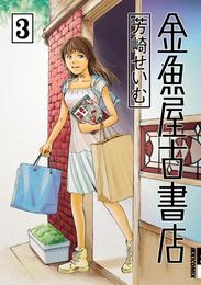 金魚屋古書店(3) 漫画