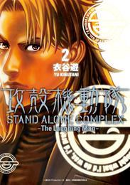 攻殻機動隊 STAND ALONE COMPLEX ~The Laughing Man~(2) 漫画