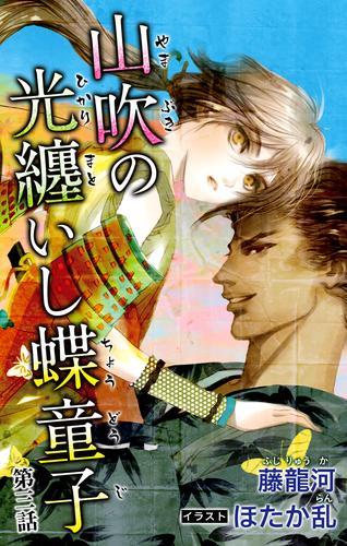 小説花丸 山吹の光纏いし蝶童子 第三話 漫画