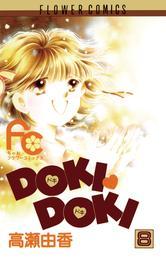 DOKI・DOKI(8) 漫画