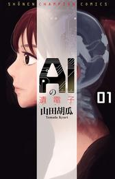AIの遺電子 1 漫画