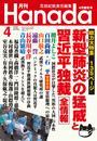 月刊Hanada2020年4月号 漫画