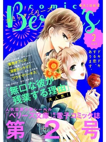 comic Berry's vol. 漫画