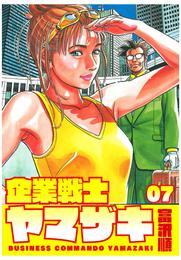 企業戦士YAMAZAKI 7 漫画