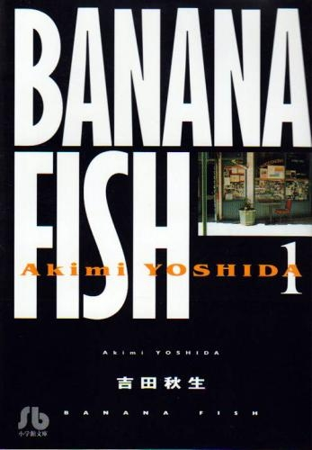 Banana fish バナナフィッシュ [文庫版] (1-11巻 全巻) 漫画