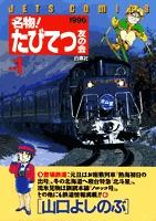名物!たびてつ友の会 (1-12巻 全巻) 漫画