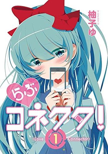 らぶコネクタ! -Love Connector- 漫画