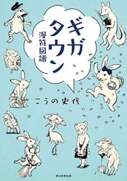 ギガタウン漫符図譜 (1巻 全巻)