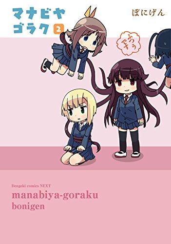 マナビヤゴラク 漫画