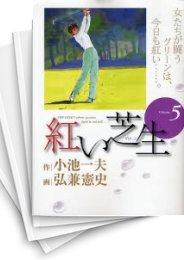 【中古】紅い芝生(1-5巻)