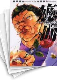 【中古】バキ外伝疵面 スカーフェイス (1-7巻) 漫画