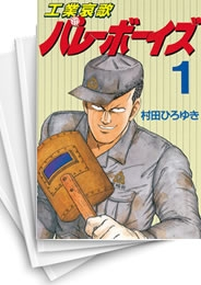 【中古】工業哀歌バレーボーイズ (1-50巻 全巻)