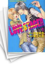 【中古】LOVE STAGE!!  (1-7巻) 漫画