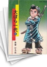 【中古】大ぼら一代 [文庫版] (1-11巻) 漫画