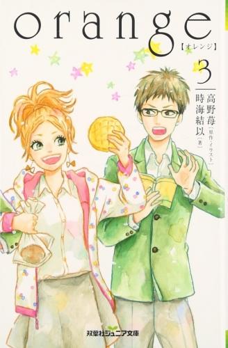 【ライトノベル】orange【オレンジ】 漫画