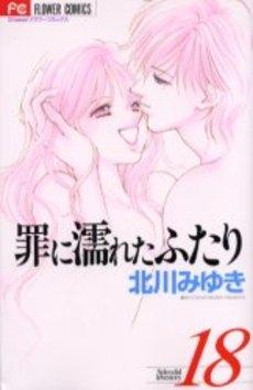 罪に濡れたふたり (1-18巻 全巻) 漫画