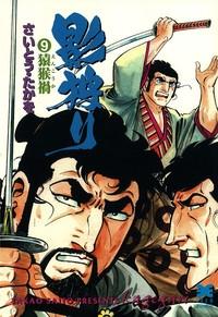 影狩り  (1-15巻 全巻) 漫画