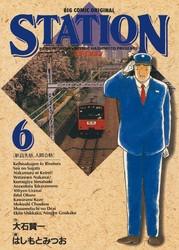 ステイション 6 冊セット全巻 漫画