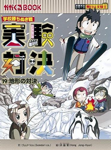 【書籍】学校勝ちぬき戦 実験対決19 地形の対決 漫画