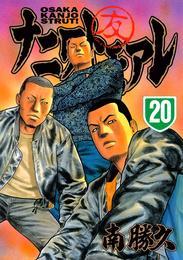 ナニワトモアレ(20) 漫画