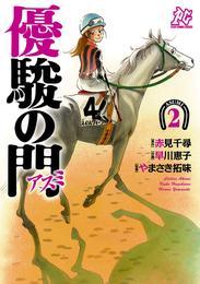 優駿の門-アスミ- 2 漫画