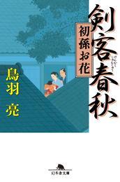 剣客春秋 初孫お花 漫画
