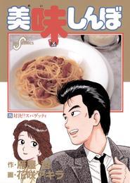 美味しんぼ(25) 漫画