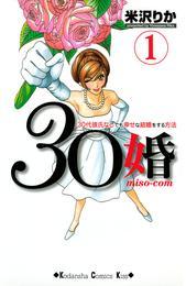 30婚 miso-com(1) 漫画