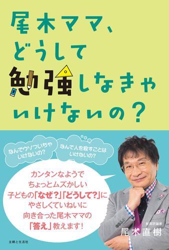尾木ママ、どうして勉強しなきゃいけないの? 漫画