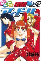 なんてっ探偵・アイドル(13) 漫画