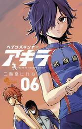 ヘブンズランナー アキラ(6) 漫画