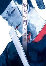 応天の門 5巻 漫画
