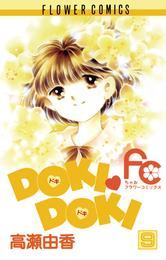 DOKI・DOKI(9) 漫画