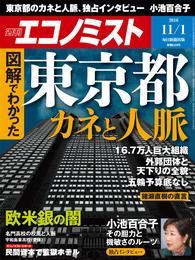 週刊エコノミスト (シュウカンエコノミスト) 2016年11月01日号 漫画