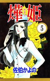 あき姫(5)