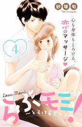 らぶモミ!~とろけるエステ~ 分冊版(4) 漫画