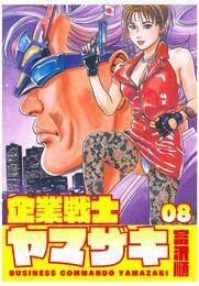 企業戦士YAMAZAKI 8 漫画