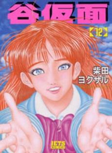 谷仮面 (1-12巻 全巻) 漫画
