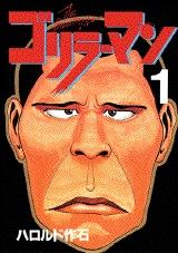 ゴリラーマン (1-19巻 全巻) 漫画