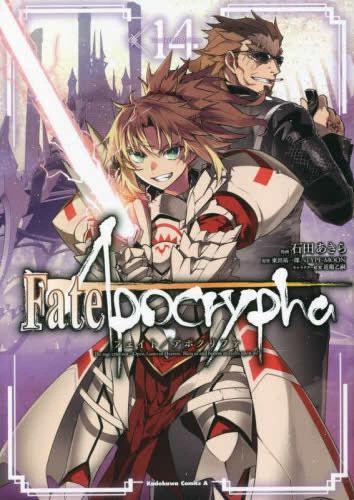Fate/Apocrypha (1-6巻 最新刊) 漫画