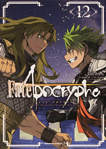 Fate/Apocrypha (1-8巻 最新刊) 漫画