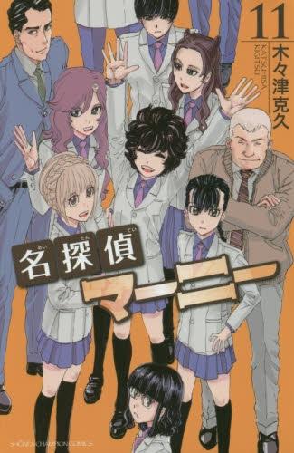 名探偵マーニー (1-11巻 全巻) 漫画