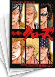 【中古】クローズ外伝セット (全3冊) 漫画