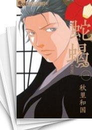 【中古】蛇蝎 (1-5巻) 漫画